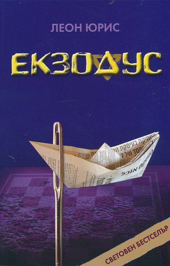 ЕКЗОДУС - 1