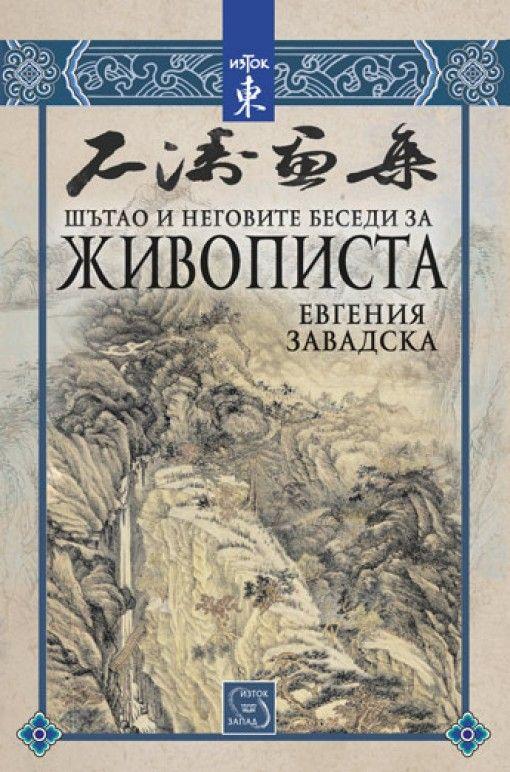 Шътао и неговите беседи за живописта - 1