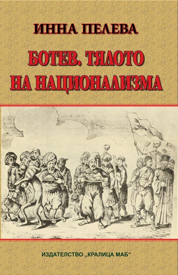 Ботев. Тялото на национализма - 1