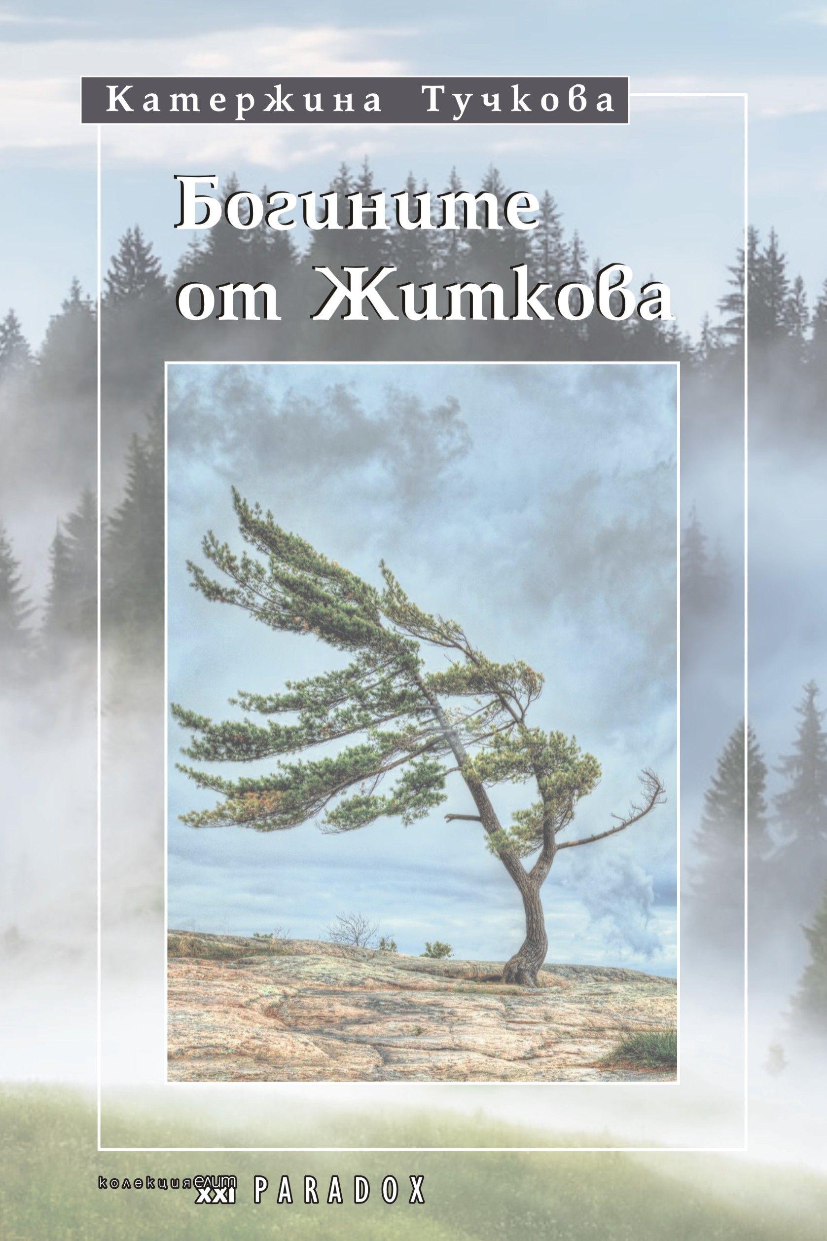 Богините от Житкова - 1