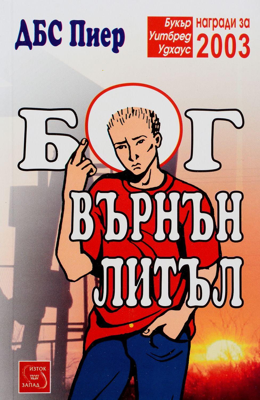 Бог Върнън Литъл - 1