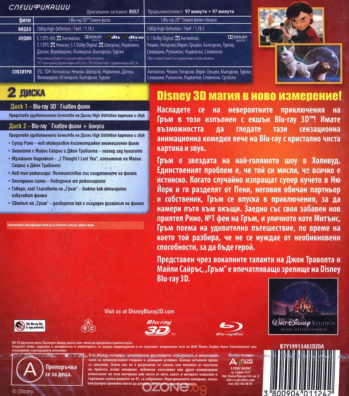 Гръм 3D + 2D (Blu-Ray) - 3