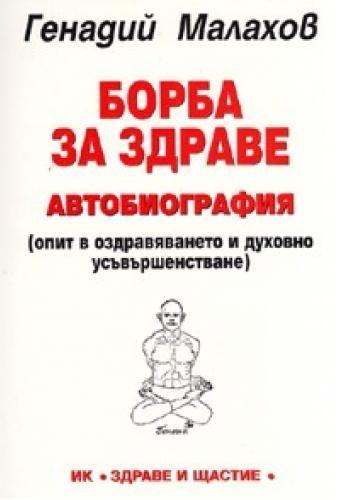 Борба за здраве. Автобиография - 1