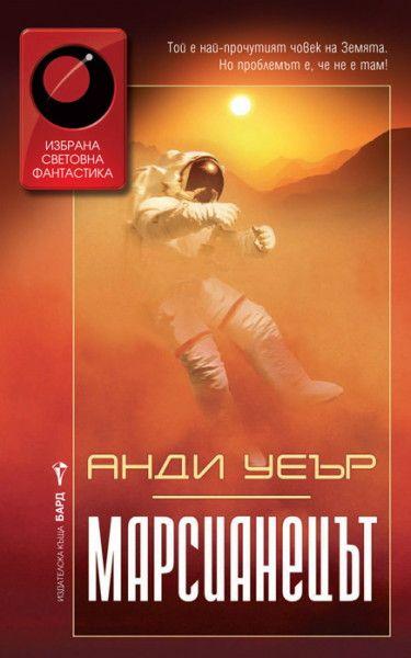 Марсианецът - 1