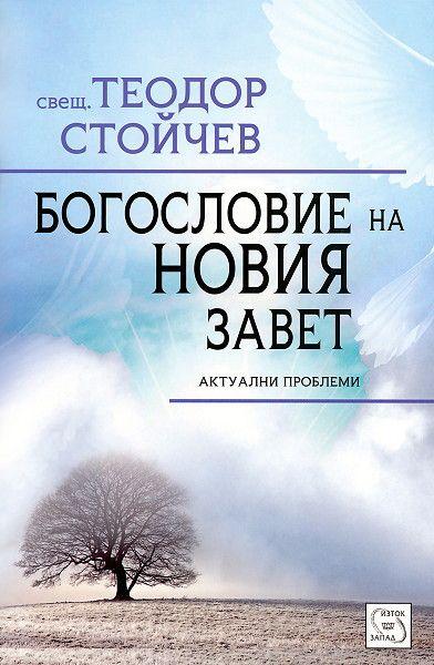 Богословие на Новия Завет - 1