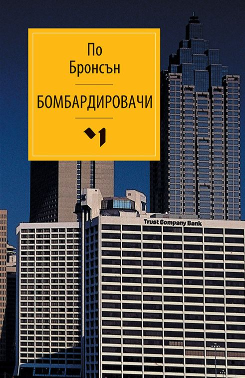bombardirovachi - 1