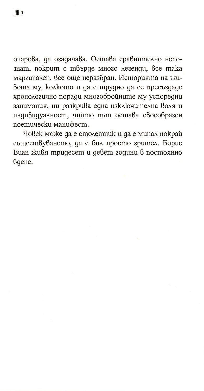 boris-vian-5 - 6