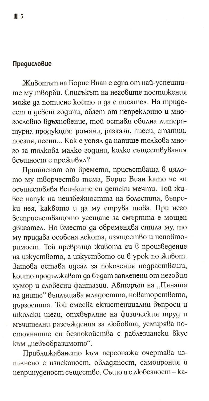 boris-vian-3 - 4