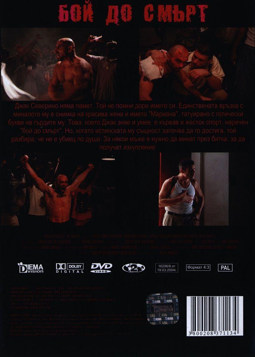 Бой до смърт (DVD) - 2