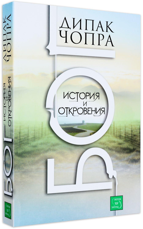 Бог. История и откровения - 1