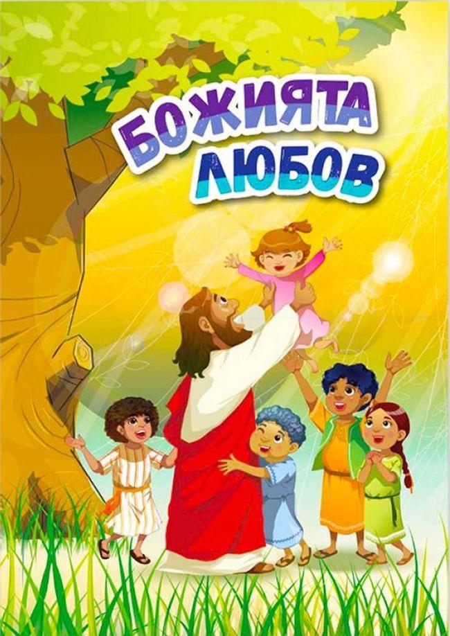 Божията любов - 1