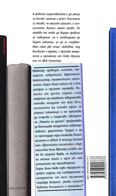 boris-vian-1 - 2