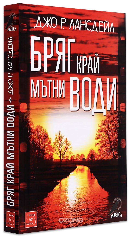 Бряг край мътни води - 1