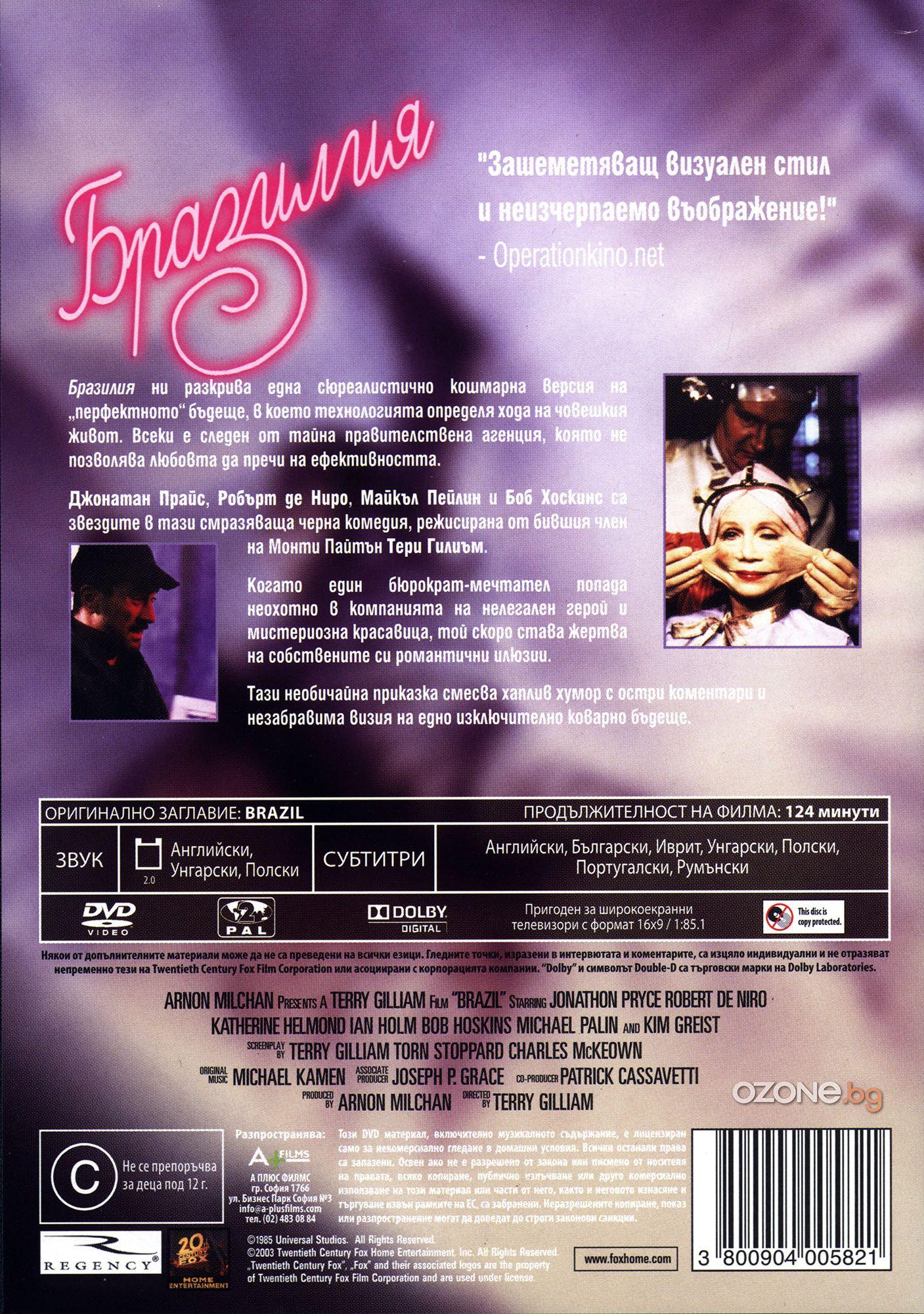 Бразилия (DVD) - 2