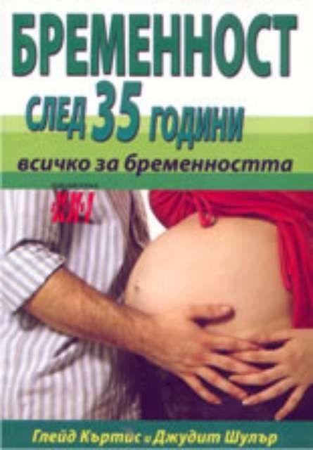 Бременност след 35 години: всичко за бременността - 1