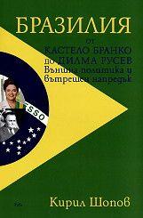 Бразилия от Кастело Бранко до Дилма Русев - 1