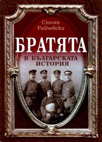 Братята в българската история  - 1