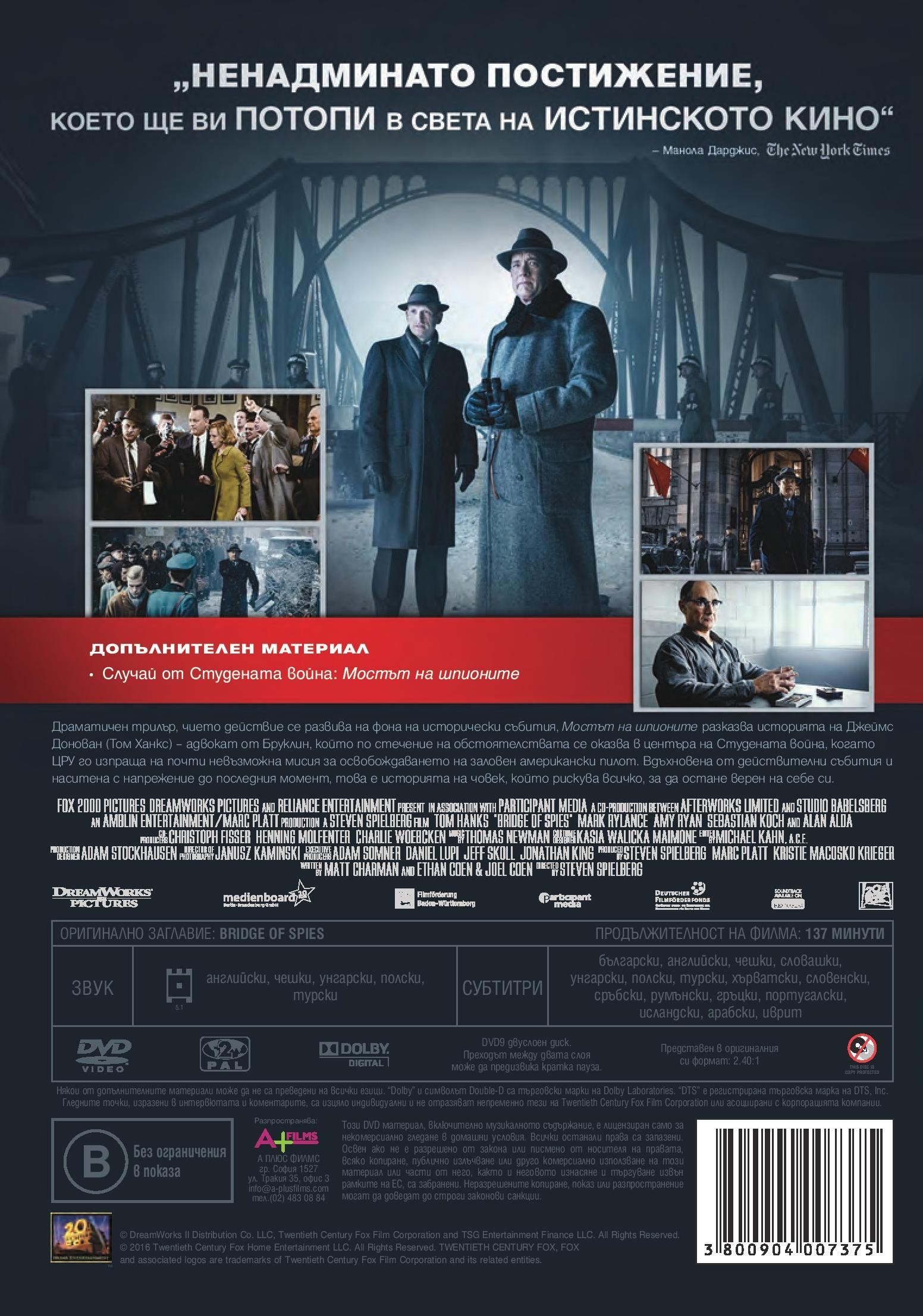 Мостът на шпионите (DVD) - 4