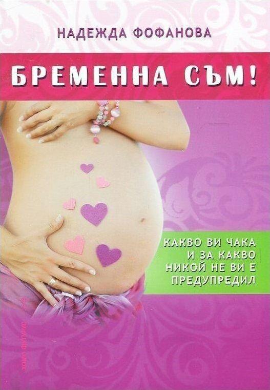 Бременна съм! - 1