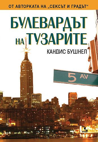Булевардът на тузарите - 1
