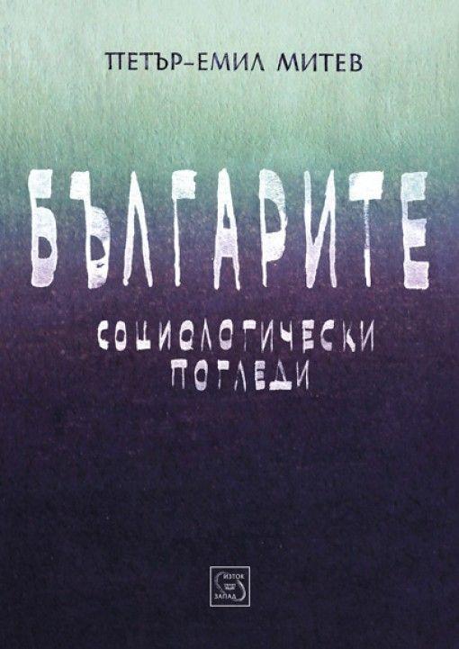 Българите. Социологически погледи - 1