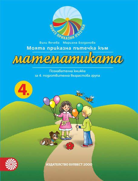 bulvest-2000-moyata-prikazna-patechka-kam-matematikata-za-4-grupa - 1