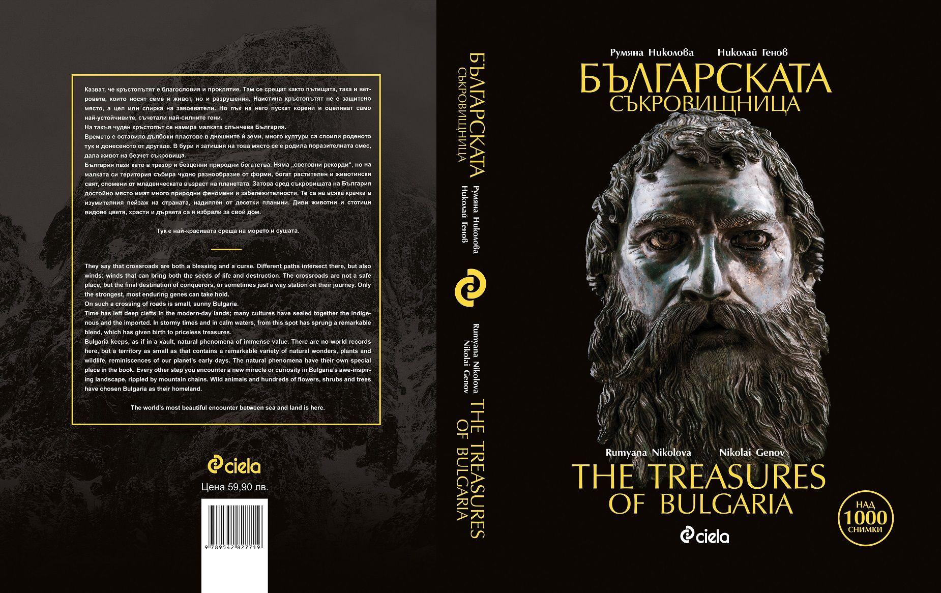 Българската съкровищница / The Treasures of Bulgaria - 2