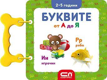 Буквите от А до Я: Книжка с дръжка (2-5 години) - 1