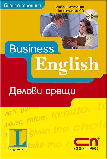 Bussiness English: Делови срещи (книга + аудио CD) - 1