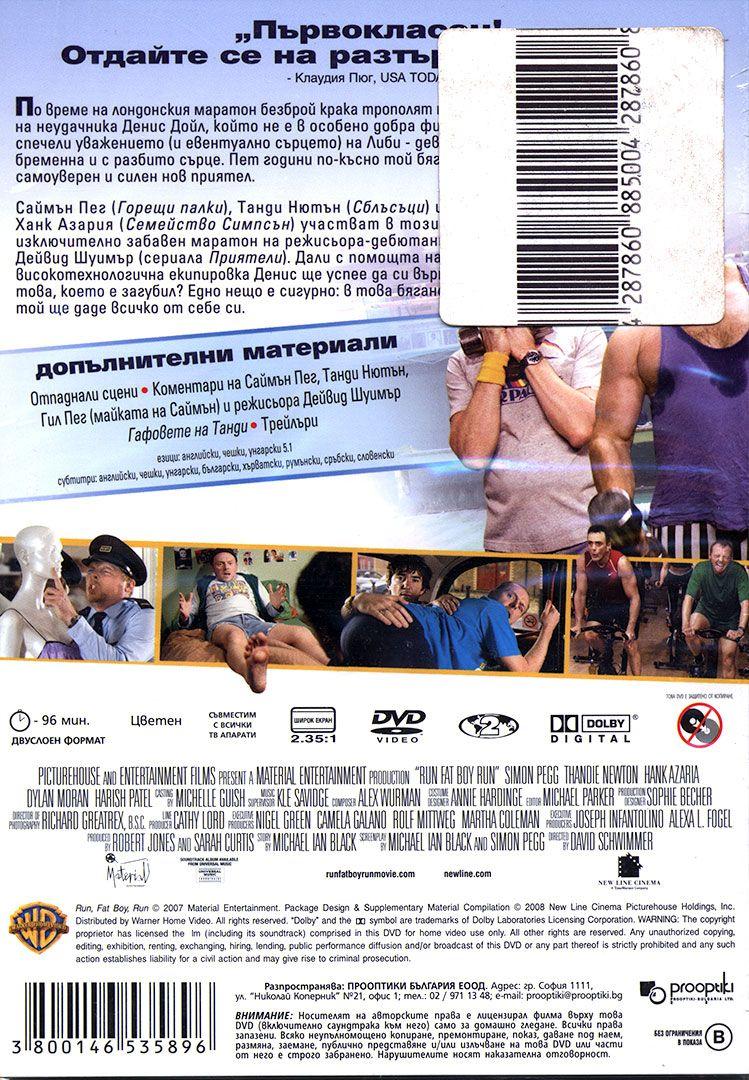 Бягай, дебелако, бягай (DVD) - 2