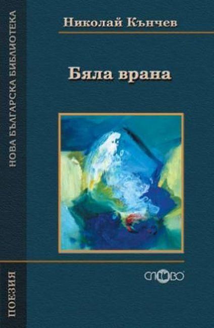 byala-vrana-nova-balgarska-biblioteka - 1