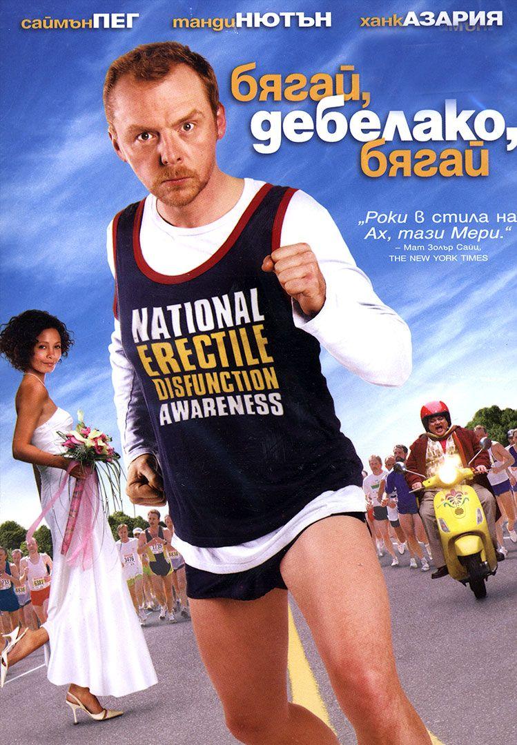 Бягай, дебелако, бягай (DVD) - 1