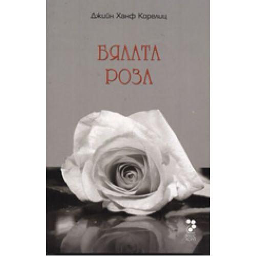 Бялата роза - 1