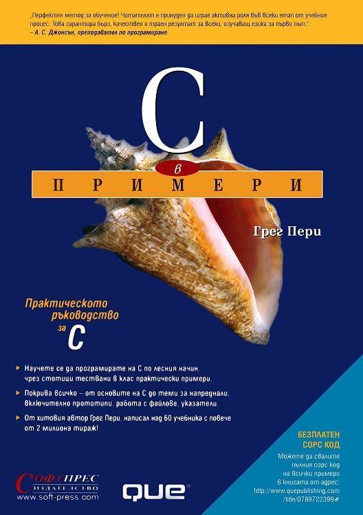C в примери - 1