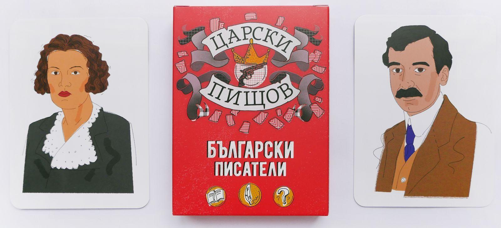Царски пищов: Български писатели - 4