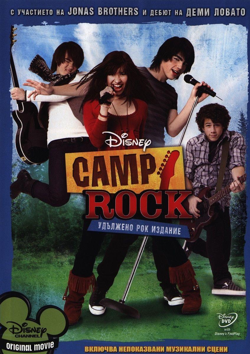 Рок лагер (DVD) - 1