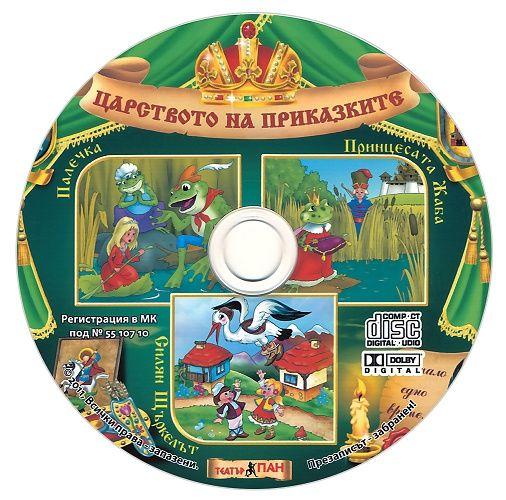 Световна приказна класика: Палечка, Принцесата жаба, Силян Щъркелът + CD - 2
