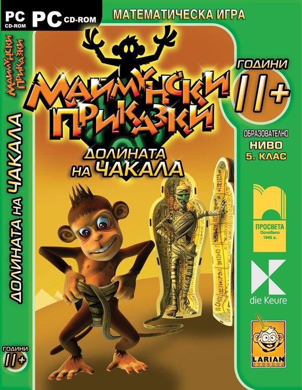 CD Маймунски приказки. Долината на чакала. Образователно ниво 5. клас (Просвета) - 1