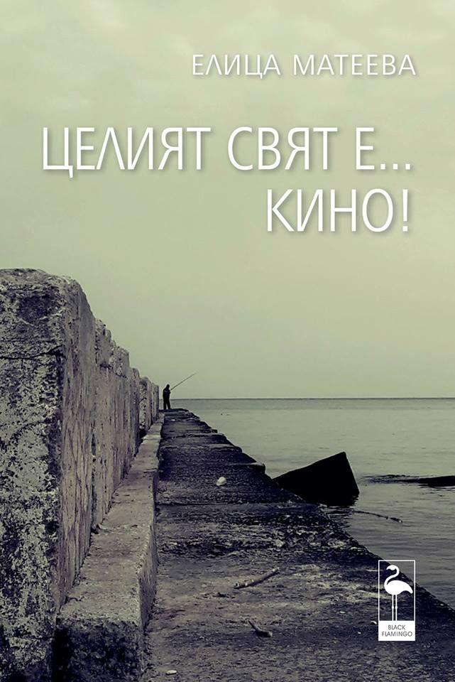 celijat-svjat-e-kino - 1