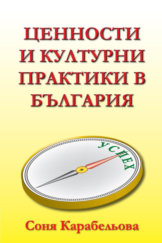 Ценности и културни практики в България (твърди корици) - 1