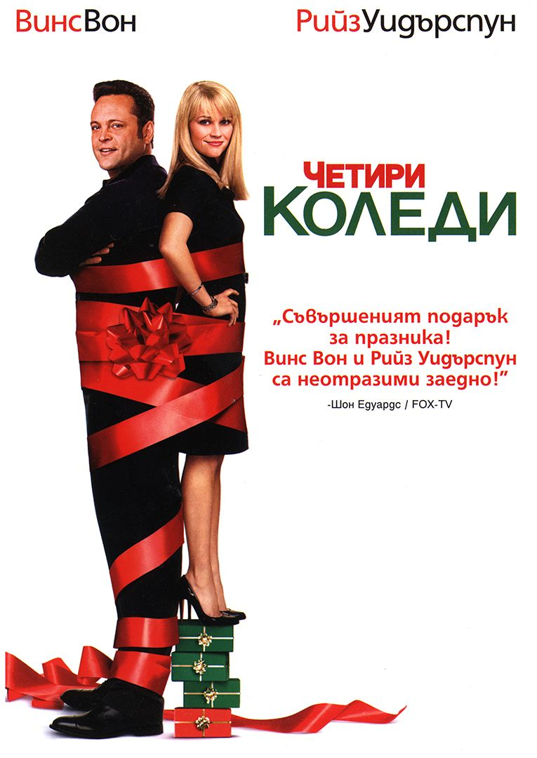 Четири Коледи (DVD) - 1