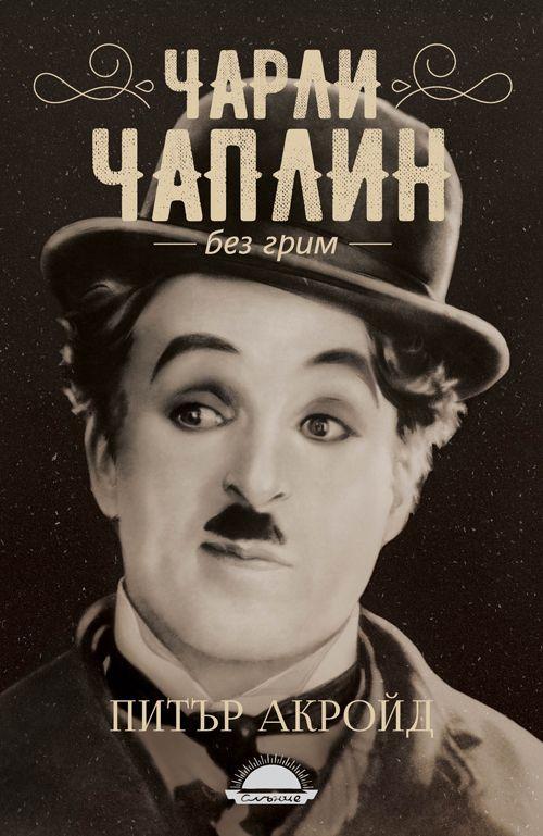 Чарли Чаплин без грим - 1