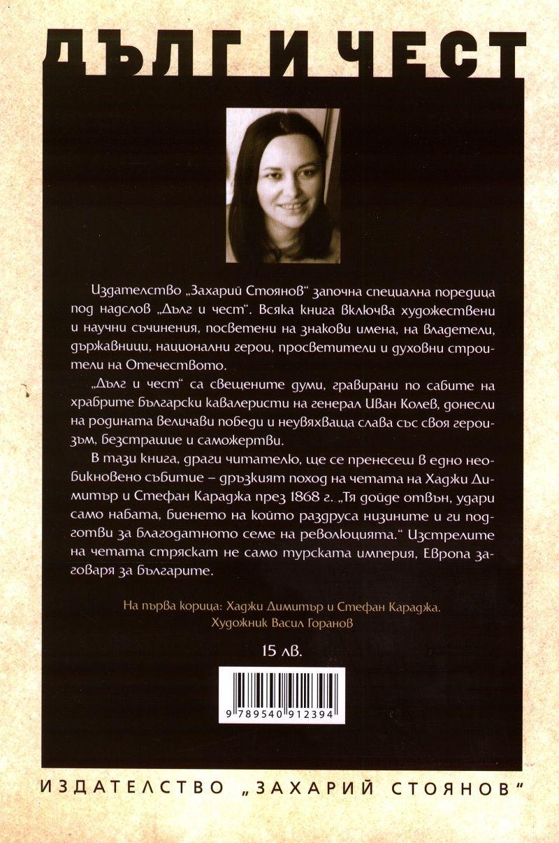 Четата на Хаджи Димитър и Стефан Караджа - 2