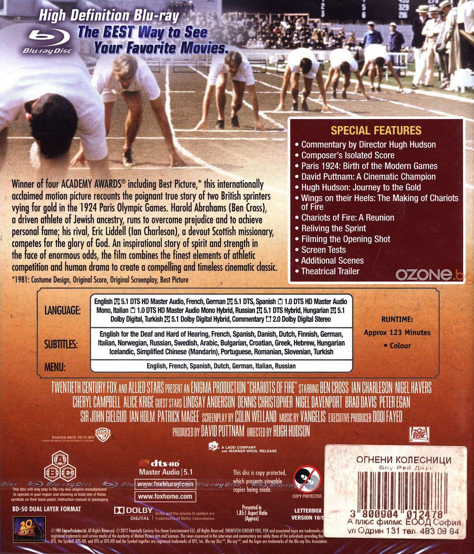 Огнените колесници (Blu-Ray) - 2