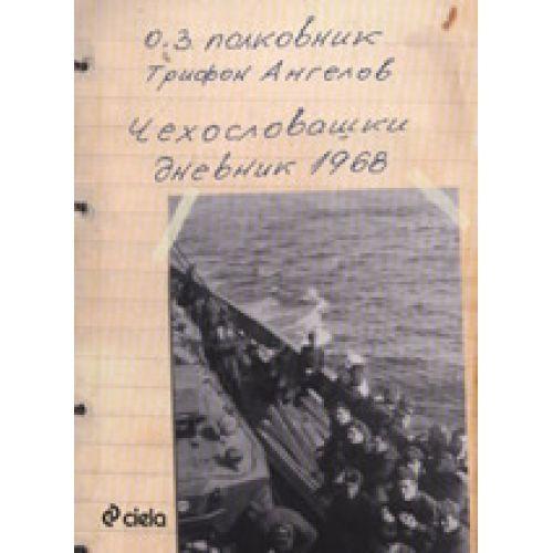 Чехословашки дневник 1968 - 1