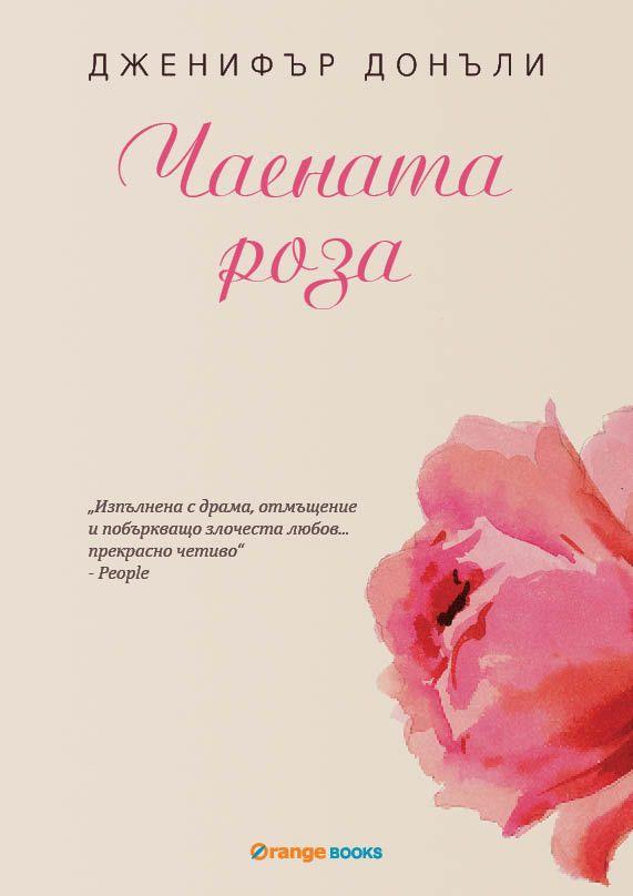Чаената роза - 1