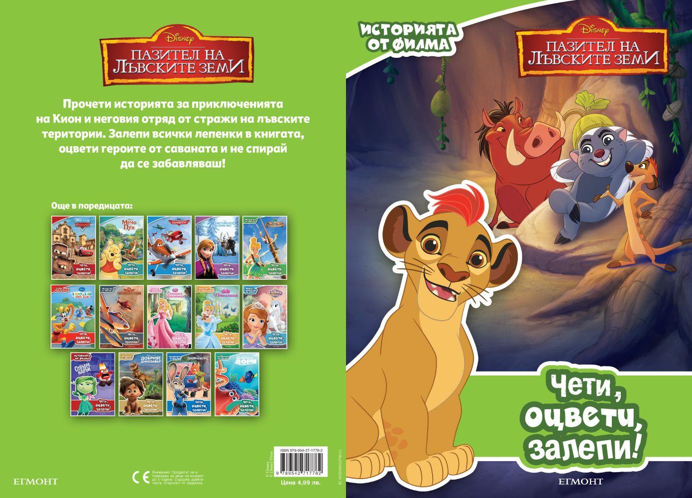 Чети, оцвети, залепи!: Пазител на лъвските земи. Историята от филма - 2