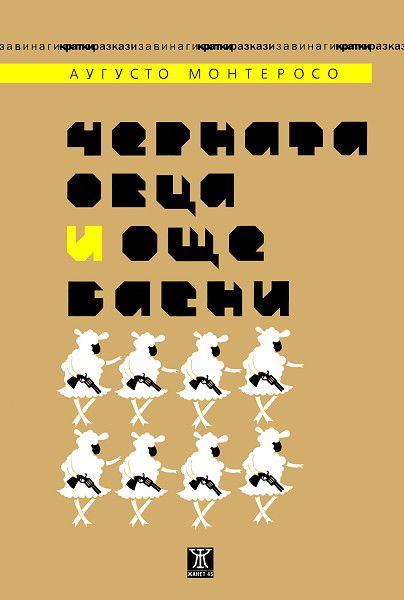 Черната овца и още басни - 1