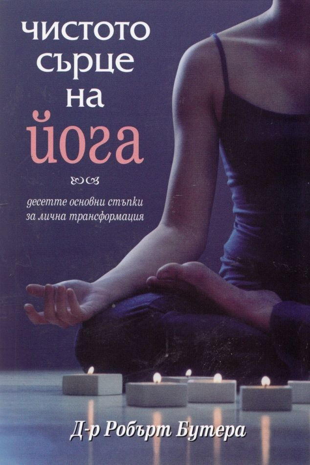 Чистото сърце на йога - 1