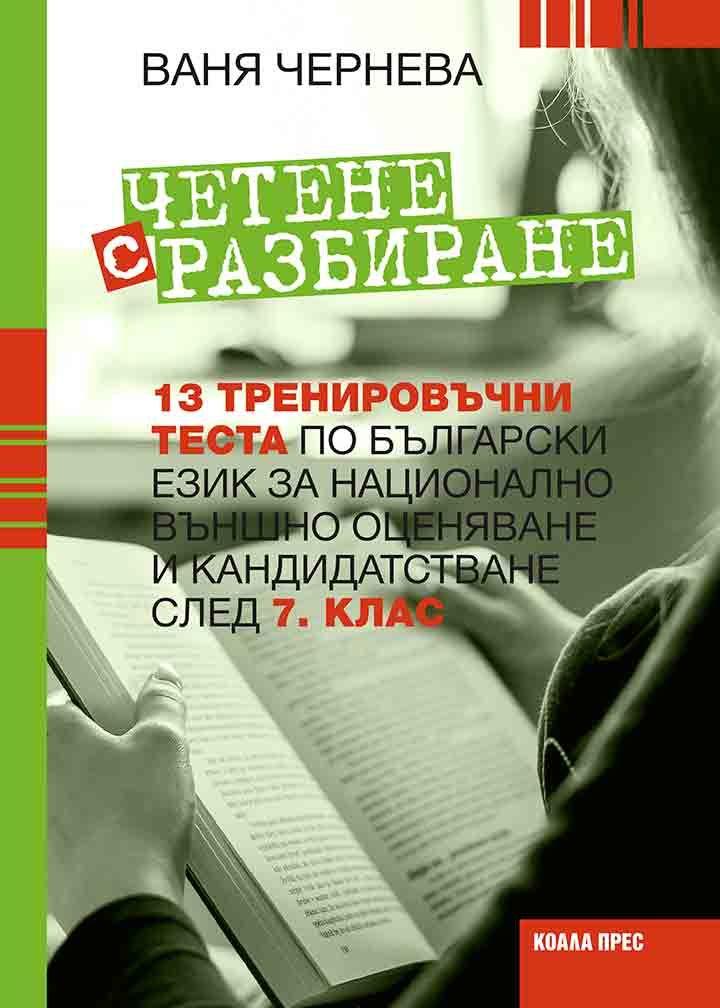 Четене с разбиране: 13 тренировъчни теста по български език за национално външно оценяване и кандидатстване след 7. клас - 1